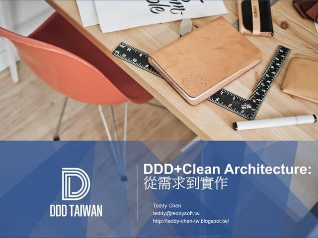 DDD + Clean Architecture: 從需求到實作