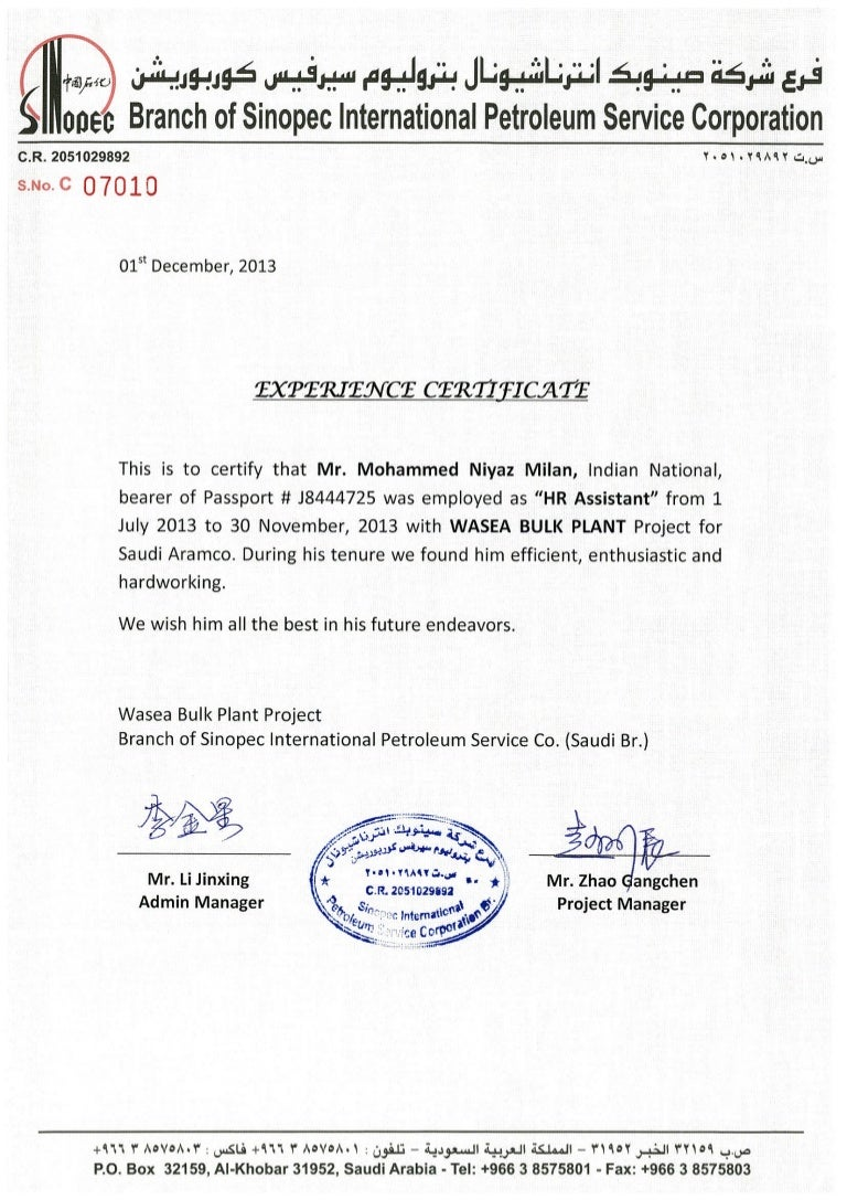 Experience certificate sinopec experience certificate spiritdancerdesigns Images
