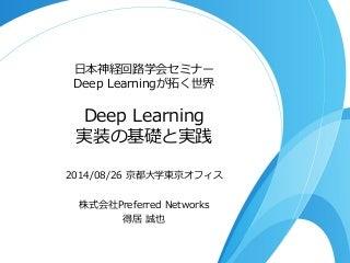 Deep learning実装の基礎と実践