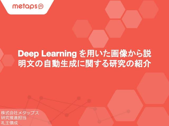 Deep learning を用いた画像から説明文の自動生成に関する研究の紹介