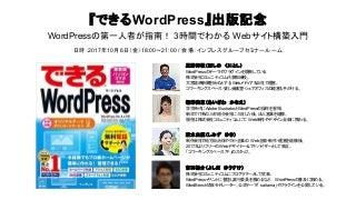 『できるWordPress』出版記念 - WordPressの第一人者が指南! 3時間でわかる Webサイト構築入門