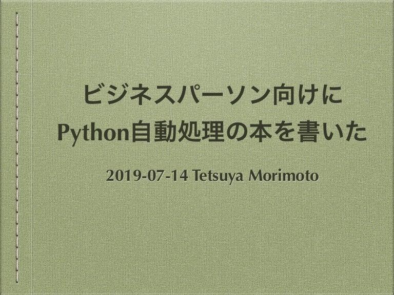ビジネスパーソン向けにPython自動処理の本を書いた