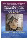 Ομαδική έκθεση μαθητών Β. Ελλάδας, Πινακοθήκη Εταιρείας Μακεδονικών Σπουδών, Θεσσαλονίκη, 5-15 Μαΐου 2017