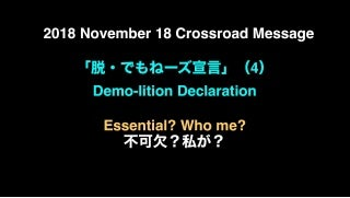 part4「不可欠?私が? / Essential? Who me?」
