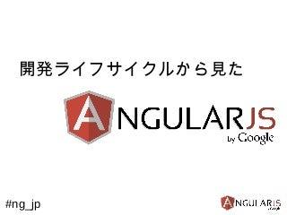 開発ライフサイクルから見たAngularJS