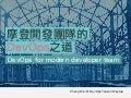 摩登開發團隊的DevOps之道 (@DevOpsTaiwan)