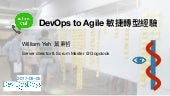 DevOps to Agile 敏捷轉型經驗  (From DevOps to Agile: Transformation Experience of Gogolook)