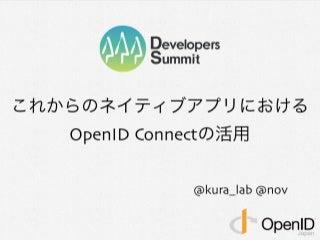これからのネイティブアプリにおけるOpenID Connectの活用