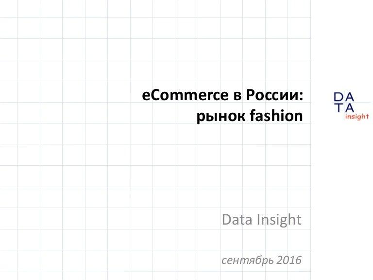 cfe307960 eCommerce в России: рынок fashion