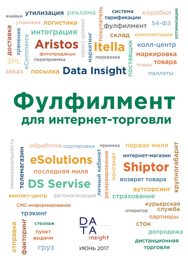 f9ddc6a3c4981 Фулфилмент для интернет-торговли 2017