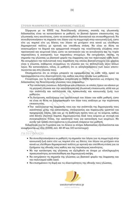 Διδακτική νεοελληνικής γλώσσας Γυμνάσιο