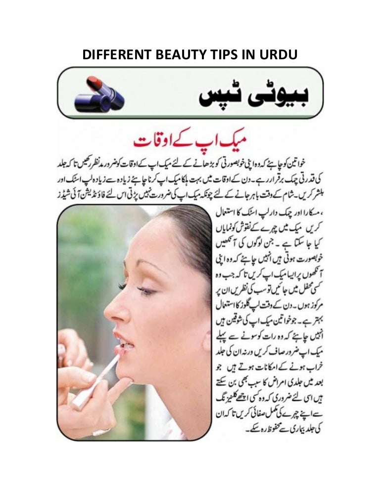 Different Beauty Tips In Urdu