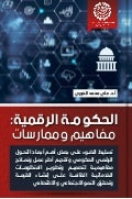 الحكومة الرقمية: مفاهيم وممارسات