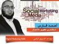 Digital marketing in ksa @2016