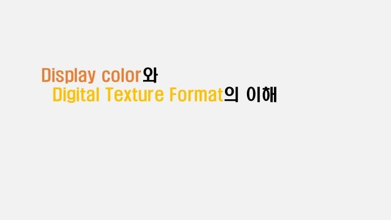 Display color와 Digital texture format의 이해