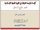 كراسة المراجعة الشاملة فى التربية الدينية الإسلامية للصف الرابع الابتدائى للترم الثانى Din g4 final rev t2