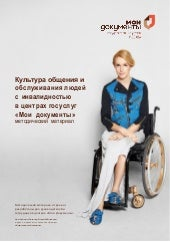 Disabled people assesebility