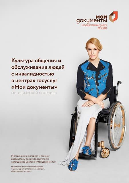 Методический материал по культуре общения и обслуживания людей с инвалидностью. Информационная и практическая часть.
