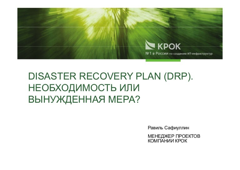 disaster recovery plan (drp) for any selected scenario The disaster recovery plan steps that every enterprise incorporates as part of business management includes the guidelines and procedures to be undertaken to effectively respond to and recover from disaster recovery scenarios, which adversely impacts information systems and business operations.