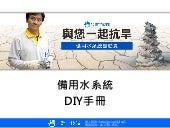 台灣宅修隊─備用水系統Diy手冊