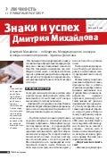Знаки и успех Дмитрия Михайлова