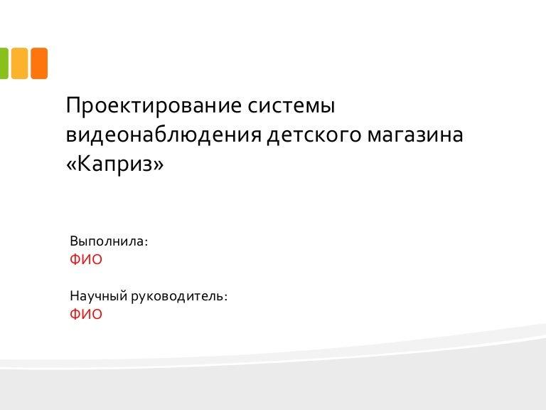 дипломная презентация по проектированию системы видеонаблюдения