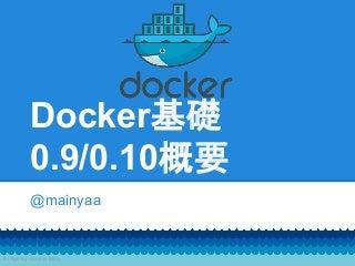 Docker基礎+docker0.9, 0.10概要