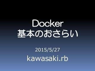 Docker �基本のおさらい