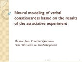 Neural modeling of verbal consciousness based on the results of the associative experiment