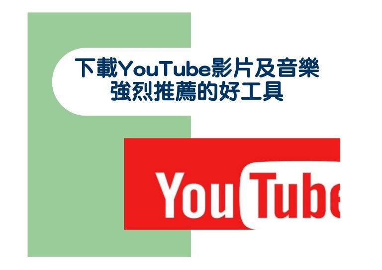 youtube 音樂 下載 扉�g�9�bB