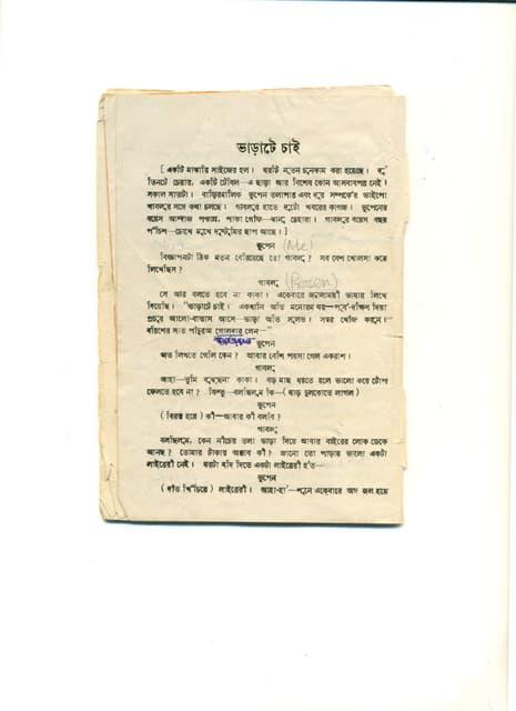 Bengali Drama Script Pdf
