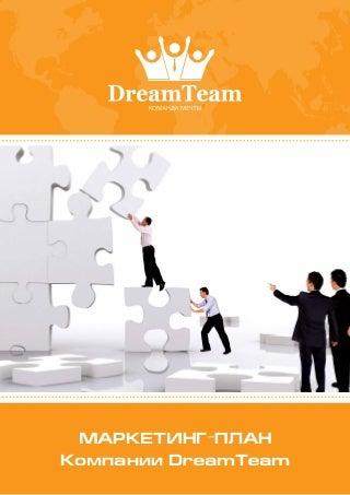 Dream Team Marketing Plan