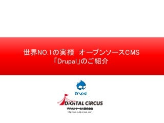 NASA・ホワイトハウスも導入!世界No1の実績 オープンソースCMS『Drupal』のご紹介