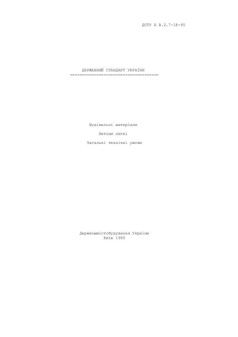 ДСТУ Б В 2.7.-38 СКАЧАТЬ БЕСПЛАТНО