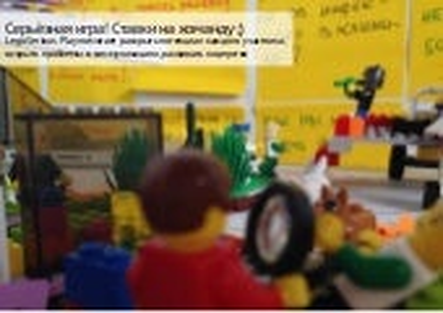 Team Building & Lego Seriuos Play / DesignThinking