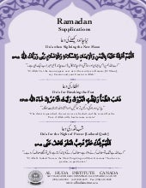 Du'as Supplication For Ramadan - English & Urdu