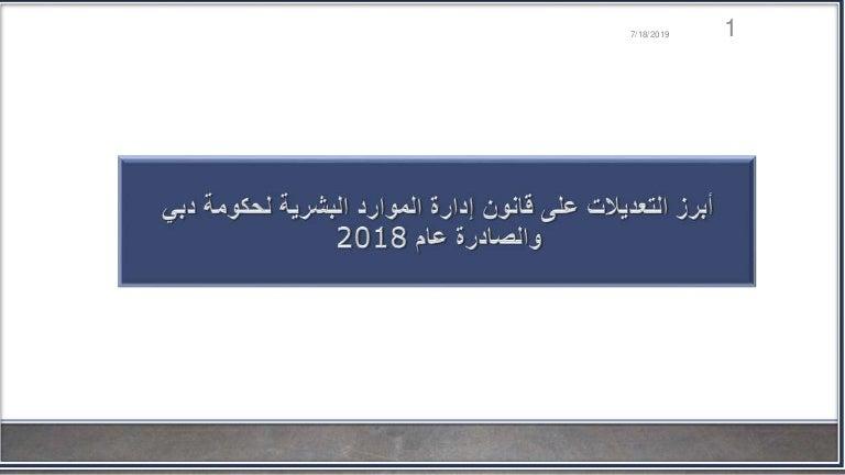 Bashar H. Malkawi, Dubai Human Resources Management Law of 2018