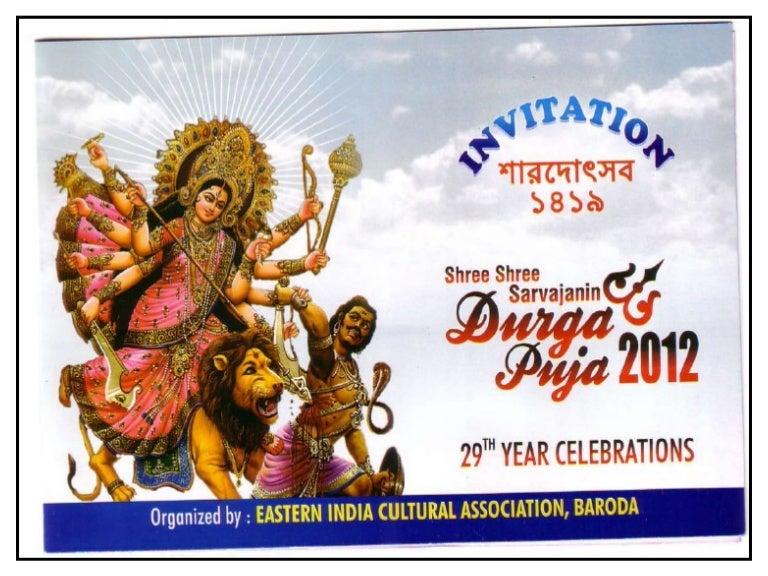 Puja 2012 invitation card durga puja 2012 invitation card stopboris Image collections