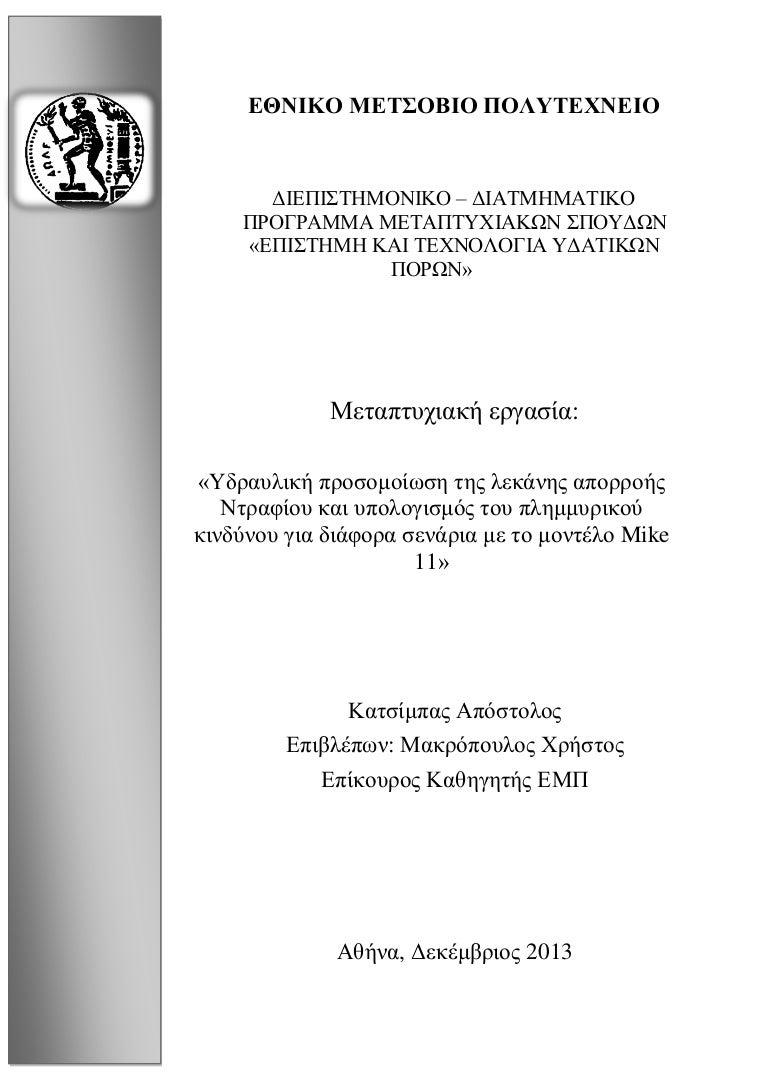 Buy msc thesis