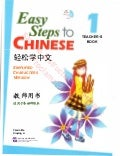 Easy steps to chinese teacher's book 1