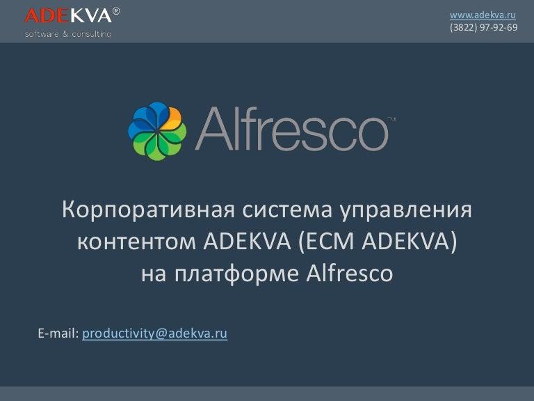 ECM Adekva на платформе Alfresco