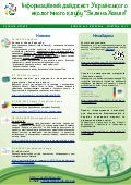 Ecoclub Newsletter #5