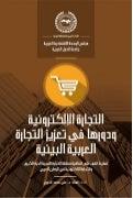 التجارة الإلكترونية ودورها في تعزيز التجارة العربية البينية