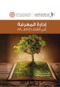 إدارة المعرفة في القطاع العام: استعراض تجربة ناجحة