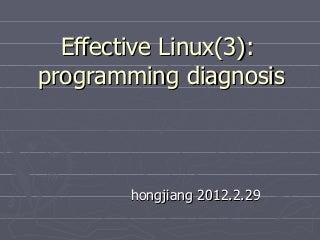 Effective linux.3.(diagnosis)