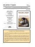 Εικαστική Παιδεία ν.30, 2014