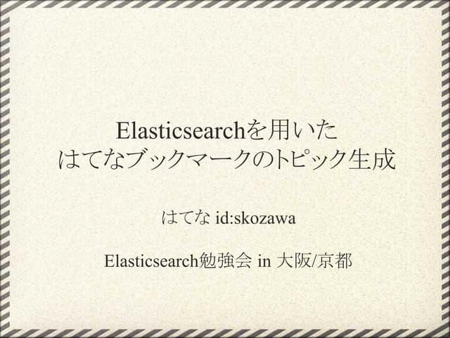 Elasticsearchを用いたはてなブックマークのトピック生成