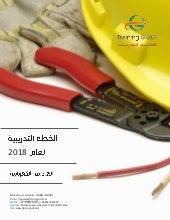 دورات الهندســــة الكهربائيــــة لعام 2018 || Electrical Engineering Training Courses for 2018