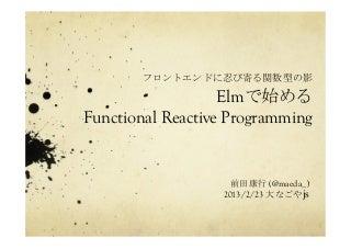 Elmで始めるFunctional Reactive Programming
