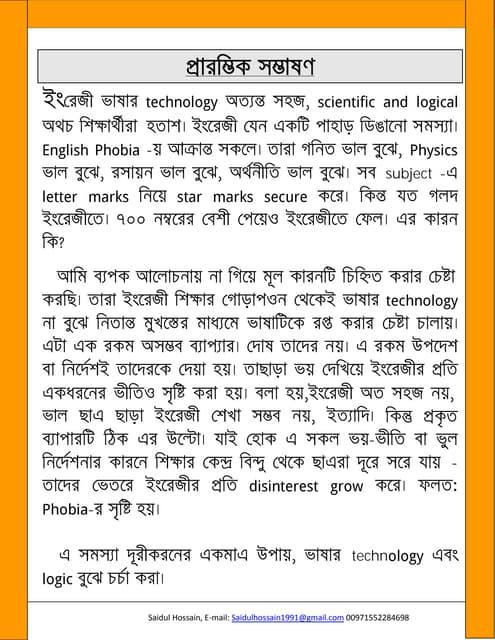 magic math by kamal hossain pdf